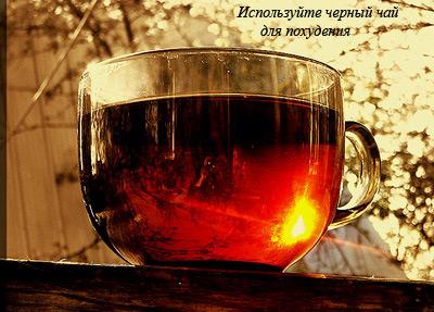 чай для похудения дома