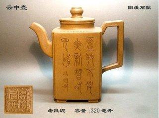 Чайник для заваривания белых и желтых чаев - пример №2
