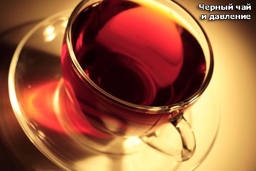 Черный чай и давление. Повышает или понижает давление черный чай?