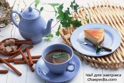 Чай для завтрака