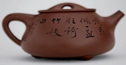Исинский чайник 1948 года