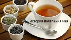 История появления чая в Китае и других странах